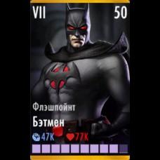 """Бэтмен """"Флешпоинт"""""""