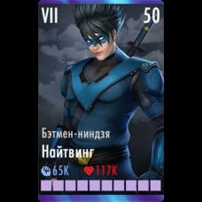 Найтвинг Бэтмен-ниндзя