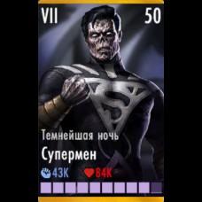 Супермен Темнейшая ночь