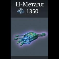 1350 Н-Металла