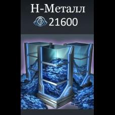 21 600 Н-Металла