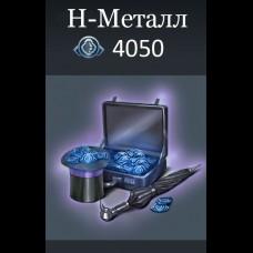 4050 Н-Металла