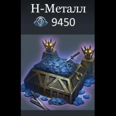 9450 Н-Металла