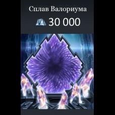30 000 Сплава Валориума