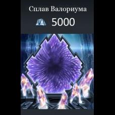 5000 Сплава Валориума