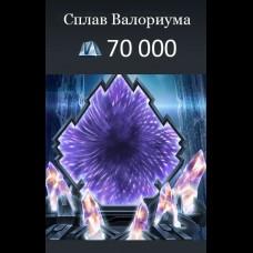 70 000 Сплава Валориума