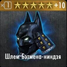 Шлем Бэтмена-ниндзя