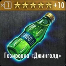"Газировка ""Джинголд"""