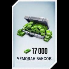 17 000 Баксов