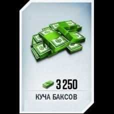 3 250 Баксов