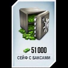 51 000 Баксов