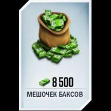 8 500 Баксов