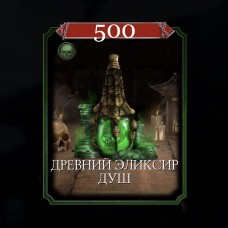 500 Душ
