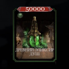 50000 Душ