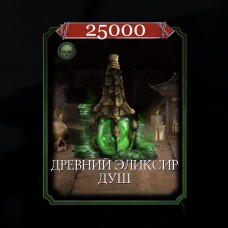 25 000 Душ