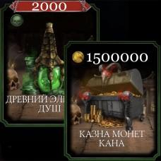 Комбо 2000 душ и 1 500 000 монет (iOS/Android)