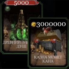 Комбо 5000 душ и 3 000 000 монет (iOS/Android)