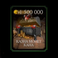 1 500 000 Монет (Android/Ios)
