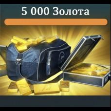 5 000 Золота NFS No Limits (iOS)