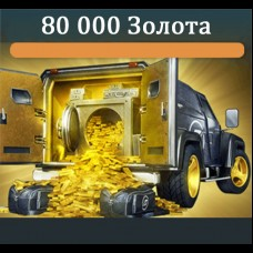 80 000 Золота (Android)