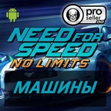 Машины на выбор NFS No Limits