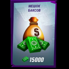 15 000 Баксов