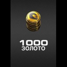 Золото 1000