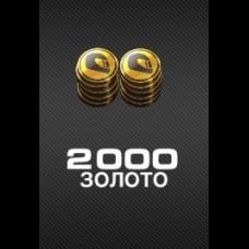Золото 2000