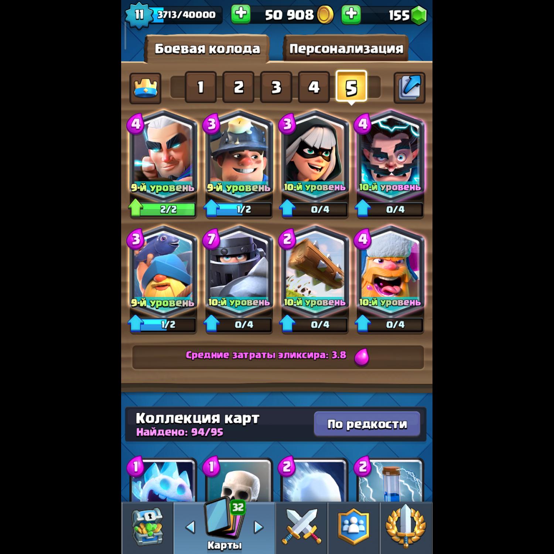 Аккаунт Exclusive (iOS/Android) Clash Royale