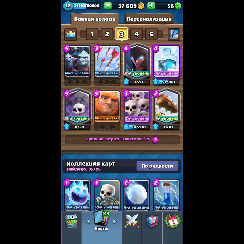 Аккаунт Exclusive (iOS/Android) Clash Royale/Brawl Stars