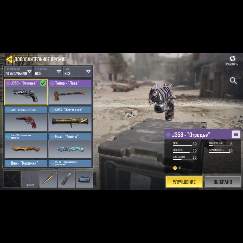 account Аккаунты Call of Duty Mobile