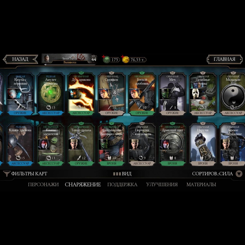 account Аккаунты MK Mobile iOS